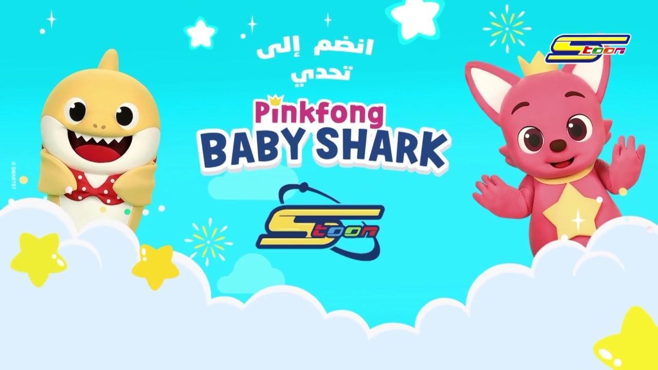 تحدي بيبي شارك - Baby shark في السعودية
