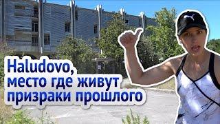 Отель Haludovo - достопримечательности Хорватии!(Отель Haludovo является на сегодняшний день одной из жутких достопримечательностей острова Крк в Хорватии...., 2016-09-29T10:00:09.000Z)
