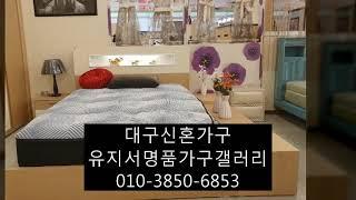 대구신혼가구 동영상2020 08 07