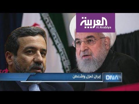 DNA | إيران تعزل واشنطن  - نشر قبل 2 ساعة