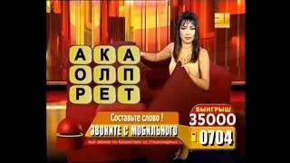 Казахский Звонок Удачи Клеопатра 31 канал.Смотреть онлайн  Архив 2008 Резеда Интерактив Угадай слово