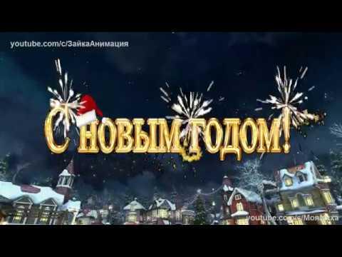 ZOOBE зайка  Замечательное Поздравление с Новым Годом ! - Прикольное видео онлайн