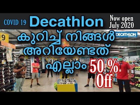 Decathlon  കുറിച്ച് നിങ്ങൾ അറിയേണ്ടത് എല്ലാം   Decathlon Calicut   Vlog   Malayalam