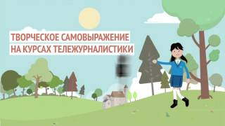 Курсы для детей в Санкт-Петербургской школе телевидения.