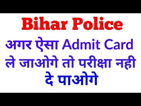 नही दे पाओगे Bihar Police परीक्षा अगर ऐसा Admit Card ले जाओगे / download csbc constable admit card