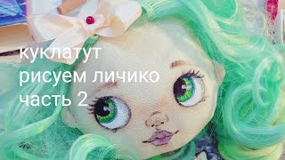 как нарисовать лицо кукле. Часть 2. Роспись лица текстильной куклы поэтапно