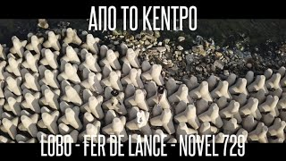 Lobo x Fer De Lance x Novel 729 - Από το κέντρο | Apo to kentro (Official Video Clip)