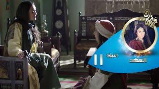 بالفيديو ... شاهد الحلقة الحادية عشر من مسلسل ' العهد '
