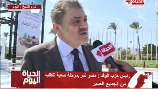 بالفيديو.. رئيس حزب الوفد: