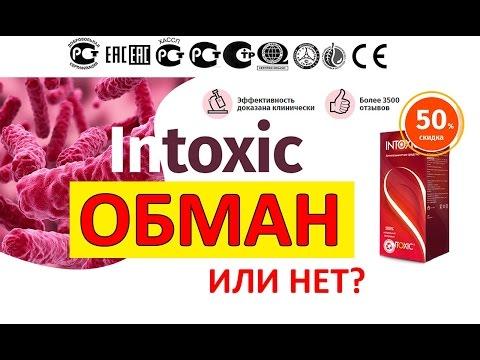 Интоксик от паразитов купить в Киеве