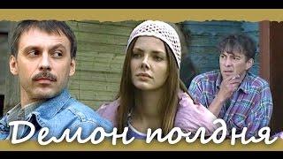 Демон полдня. 1 серия. Русские фильмы онлайн!