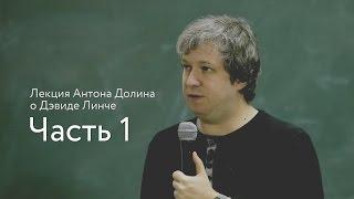 Лекция Антона Долина о Дэвиде Линче, часть 1 Buro 24 7 Kazakhstan