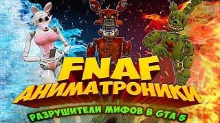 FNAF АНИМАТРОНИКИ РАЗРУШИТЕЛИ МИФОВ в GTA 5 !!!