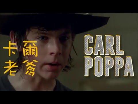 Carl Poppa 卡爾老爹 -  Bad Lips Reading 惡讀唇語 l陰屍路lThe Walking Dead