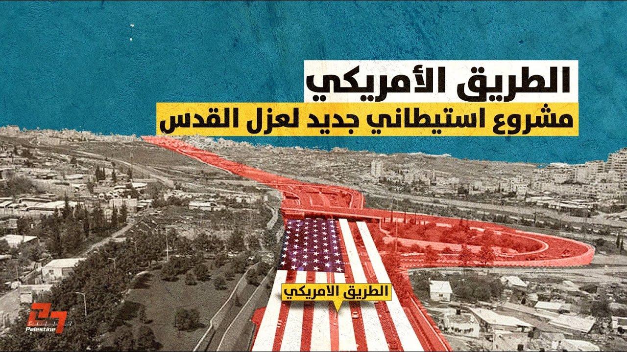 الطريق الأمريكي .. مشروع استيطاني جديد لعزل القدس