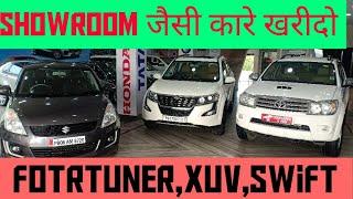 न्यी जैसी कारे खरीदो #Fortuner#Xuv#Swift |Bhandaricarbazar| |BCBV105|