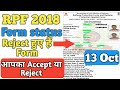 RPF Constable & SI 2018, Form Reject या Accept, Check status, बड़ी खबर,RRB, 13 Oct , update Hindi