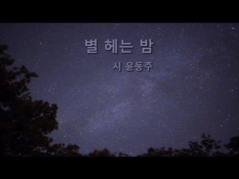 별 헤는 밤  -  시 윤동주