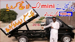 power mini truck 2018 launch in pakistan