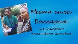 Болгария.  Места силы. Экскурсия с Александром Шоповым.