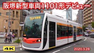 阪堺新型車両1101形 デビュー 2020.3.28【4K】