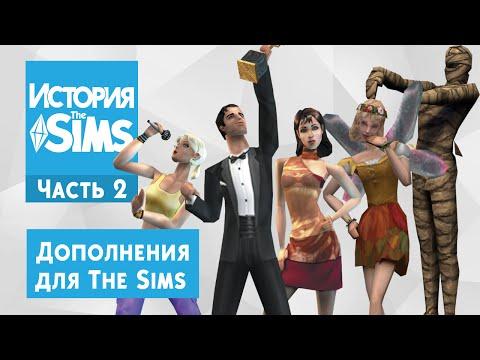 Установка дополнения для sims 2