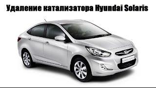 Удаление и замена катализатора Hyundai Solaris 1.6 на пламегаситель(Специализированный сервис по ремонту и замене катализаторов. Телефоны: +7 (495) 968-32-29; +7 (967) 181-07-18 Подробности..., 2016-01-22T10:41:42.000Z)