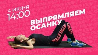 Тренировка для спины выпрямляем осанку с тренером команды Prime Kraft Викторией Киселёвой