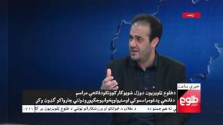 LEMAR News 24  January 2015 /۰۴  د لمر خبرونه ۱۳۹۴ د سلواغی