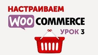 Как создать интернет-магазин на WordPress - Урок 3 (настройка WooCommerce)