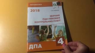ДПА 2018 для 4 классов Математика