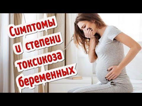 Симптомы и степени токсикоза беременных!