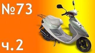 Новый формат:ремонт Yamaha Jog Next Zone (карбюратор и электрика)(, 2013-10-21T06:54:11.000Z)