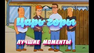 цАРЬ ГОРЫ 4 СЕЗОН ГОБЛИН
