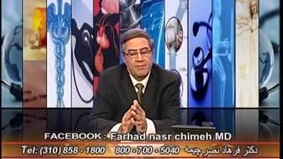ویتامین E دکتر فرهاد نصر چیمه Vit E Dr Farhad Nasr Chimeh