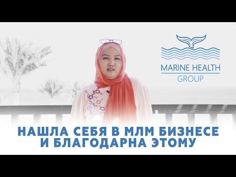Нурзада Соодонбекова - официальный партнер компании Marine Health