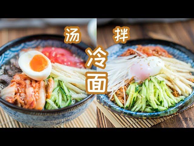 [Eng Sub]Cold noodles 夏天就要这口冷面,干拌还是汤面都安排好了【曼食慢语】*4K