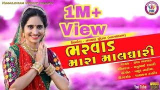 Video Bharvad Mara Maal Dhari New song 2018 || Hansha Bharwad || download MP3, 3GP, MP4, WEBM, AVI, FLV Oktober 2018