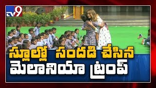 Melania Trump attends 'Happiness Class' with students at Delhi govt school - TV9