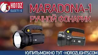 видео Фонарь ручной светодиодный аккумуляторный SS-5805-1