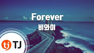 [TJ노래방] Forever - 비와이(Prod. By 그레이)(BEWHY) / TJ Karaoke