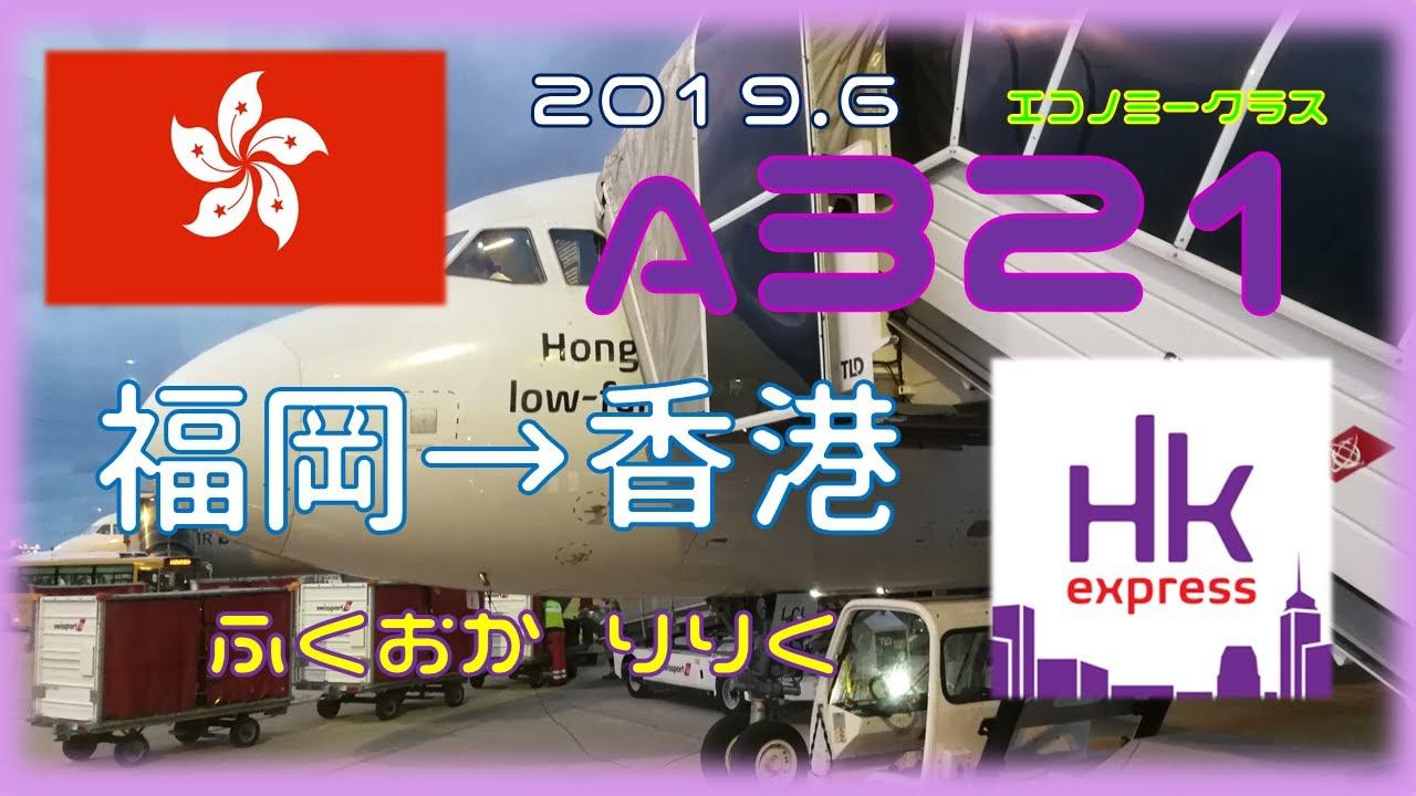 【エアライン搭乗記】HK express A321 福岡→香港 福岡空港離陸編 HKエキスプレスで海外旅行 - YouTube