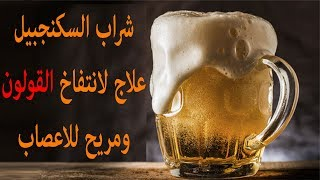 شراب السكنجبيل علاج للقولون ومريح للمعدة والاعصاب