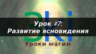 3ki - Обучение магии. Урок #7. Развитие ясновидения