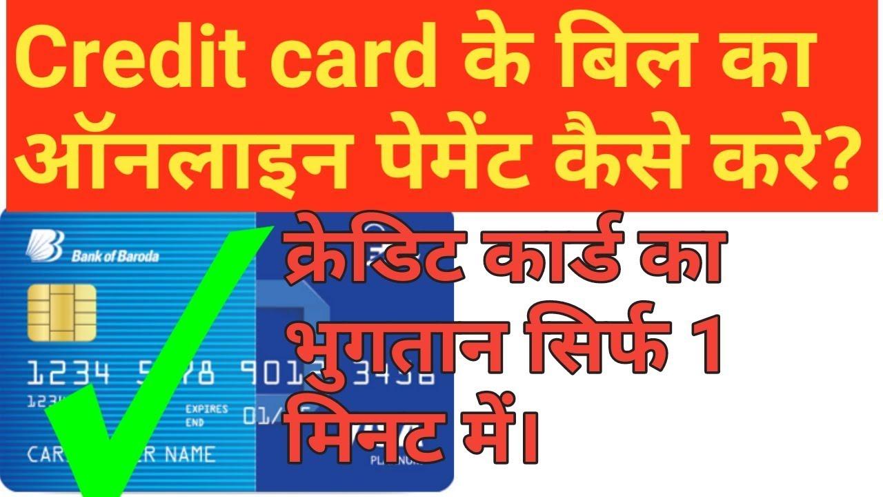 bank of baroda credit card payment imps