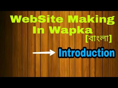 How to make Wapka Site in Bengali | Introduction Video
