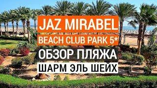 Jaz Mirabel Beach 5 обзор пляжа Отдых в Египте Шарм эль шейх 2019 г