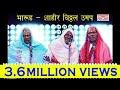 Download फु बाई फु / BHARUD (भारूड)/ SHAHIR VITHAL UMAP MP3 song and Music Video