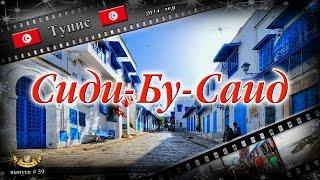 #59 Сиди-Бу-Саид (Тунис)(Выпуск #59. Большое Путешествие, Тунис 2014 год. В этом выпуске: мы посетим