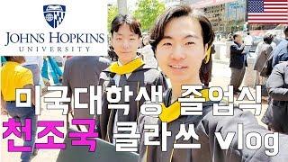 미국대학교 졸업식 클라쓰 브이로그\한국이랑 다르겠지?\…